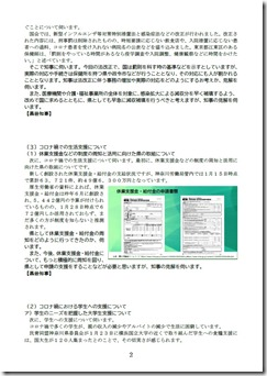 代表質問要旨(2).jpg