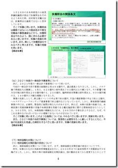 代表質問要旨(4).jpg