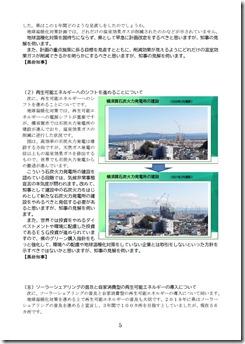 代表質問要旨(5).jpg