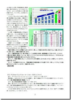 代表質問要旨(7).jpg