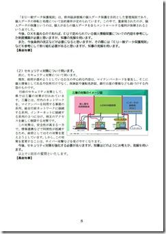 代表質問要旨(8).jpg