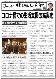 jump井坂しんや-22(表).jpg