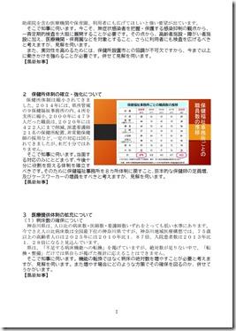 一般質問要旨(2).jpg