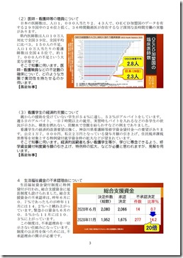 一般質問要旨(3).jpg