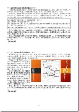 一般質問要旨(6).jpg