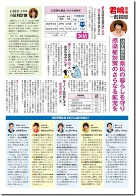 県議会報告2021年4・5月号(裏).jpg