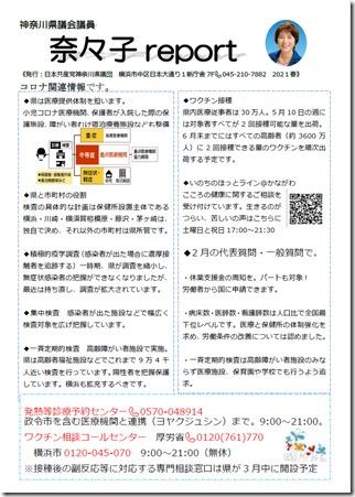 奈々子レポート春号(表).jpg