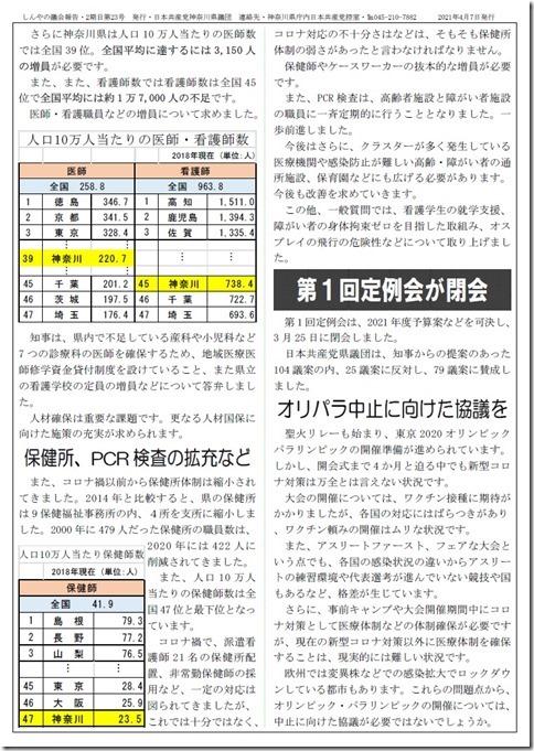 jump井坂しんや-23(裏).jpg