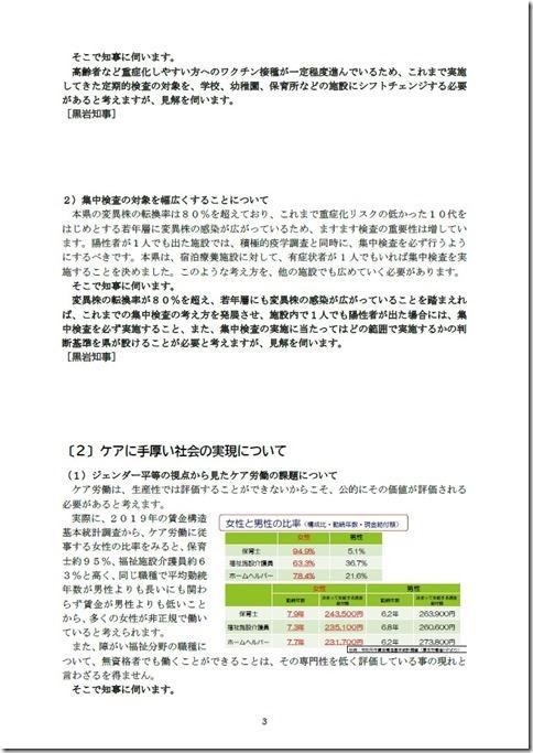代表質問要旨(3).jpg