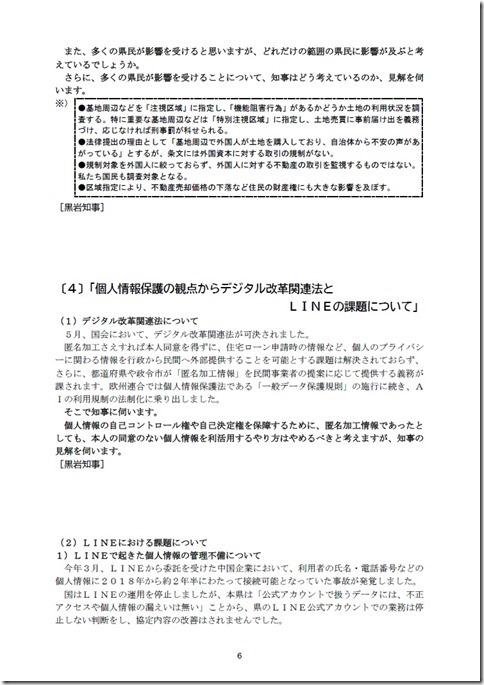 代表質問要旨(6).jpg