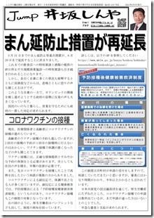 jump井坂しんや-25(表)/jpg