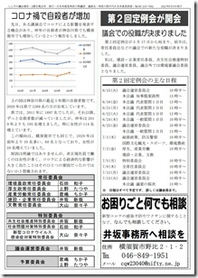 jump井坂しんや-25(裏).jpg