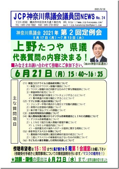 県議会議員団NEWS No.24.jpg