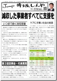 jump井坂しんや-25(表).jpg