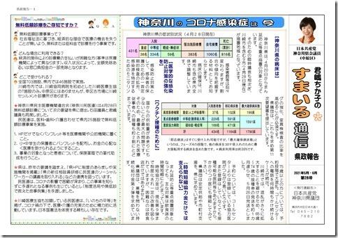 すまいる通信(表).jpg