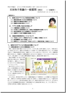 一般質問要旨(1).jpg