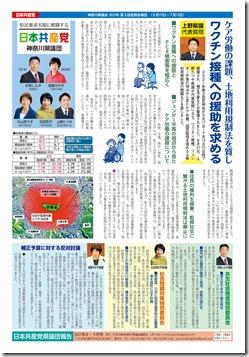 県議会報告2021年8・9月号(表).jpg