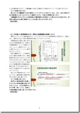 一般質問要旨(4).jpg4