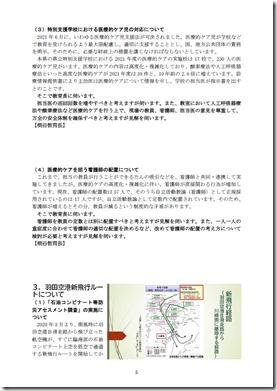 一般質問要旨(5).jpg