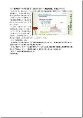 一般質問要旨(7).jpg