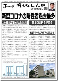 jump井坂しんや-27(表).jpg
