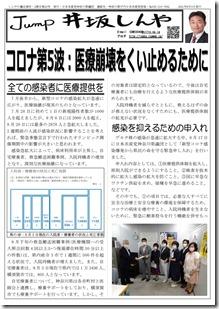 jump井坂しんや-28(表).jpg