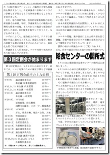jump井坂しんや-28(裏).jpg