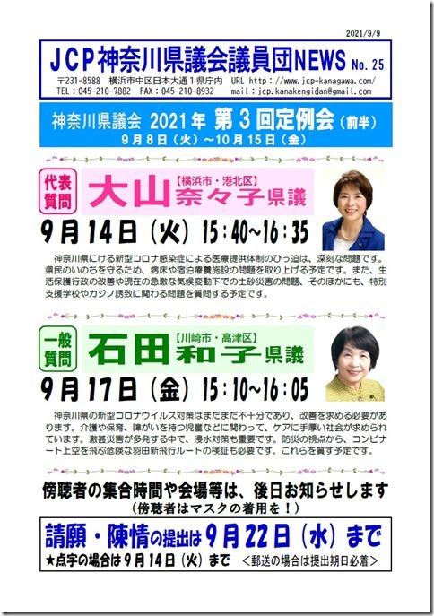 県議会議員団NEWS-25