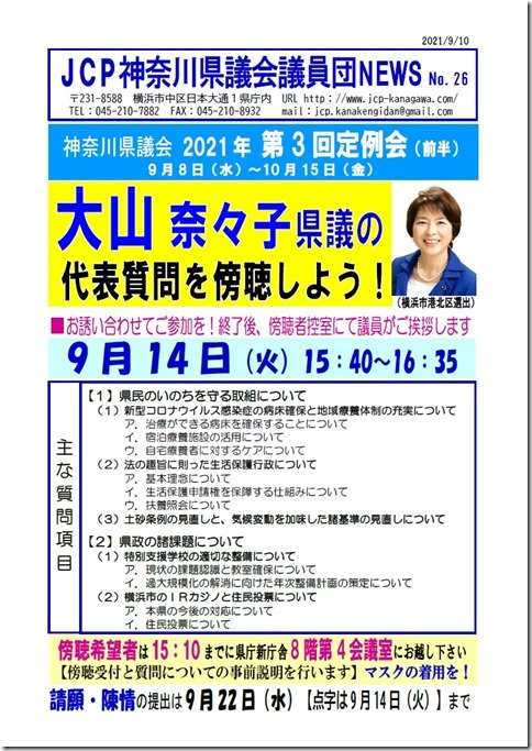 県議団NEWS-26.jpg