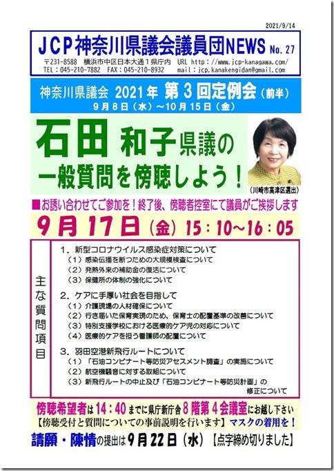 県議会議員団NEWS No.27.jpg